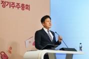 SK텔레콤, 제37기 정기 주주총회 개최