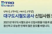 대구도시철도공사, 신입사원 총 96명 공개채용
