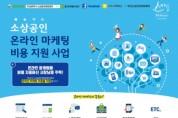부산시, 소상공업체 온라인마케팅 비용 50만원 지원