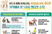 반려인·비반려인 모두 지켜야 할 반려동물 예절 홍보