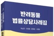 피와이메이트, '반려동물 법률상담사례집' 출간