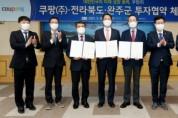 쿠팡, 전북·완주군에 대규모 투자…일자리 창출 나서