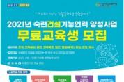 경기도, 건설산업 인제 양성사업 추진…무료 교육생 모집