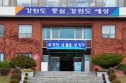 양구군, 교육부로부터 신규 '평생학습도시' 선정