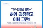 방송통신 결합상품 허위ㆍ과장광고 가이드라인 개정