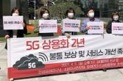 5G, 불통 보상 및 서비스 개선 촉구 기자회견 진행