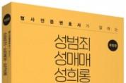 박영사, '성범죄 성매매 성희롱' 개정판 출간