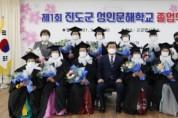 진도군, '91세' 최고령 초등학력 졸업생 탄생