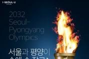 서울시, '2032 서울-평양 올림픽' 공동개최 제안서 제출