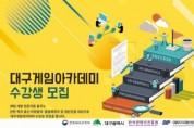 대구시, '2021년 대구게임아카데미' 수강생 모집