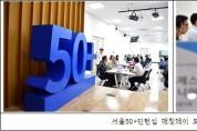 서울시, 50+인턴십 300명 모집…인턴으로 인생2막 도전