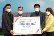 NIB 남인천방송, 저소득층에 사랑의 라면 1,000박스 전달