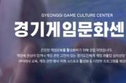 경기게임문화센터, '게임 과몰입 상담·치유 프로그램' 개시