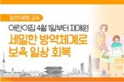 서울 전지역 어린이집에 내린 휴원 조치 해제