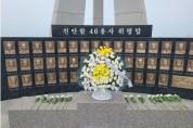 인천 옹진군, 서해수호의날 행사 및 '천안함용사' 추모
