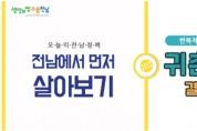 전라남도, '농촌에서 살아보기' 사업 본격 운영