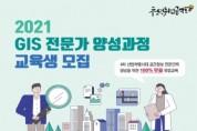 인천, 'GIS 전문가 양성과정' 국비지원 무료교육생 모집