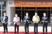 충남 공주에 국내 1호 '소공인 복합지원센터' 개소