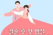 결혼 후 첫 명절, 신혼부부가 지켜야 할 기본예절